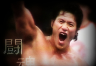 Antonio_inoki_wallpaper_zj62_crop_340x234
