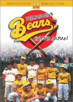 Bad-news-bears-go-to-japan_display_image_display_image